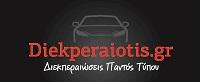 Διεκπεραιωτής Διεκπεραιώσεις αυτοκινητιστικών υποθέσεων